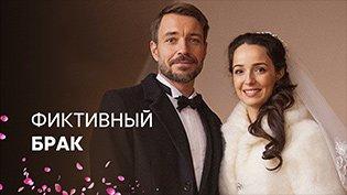 Фильм Фиктивный брак смотреть онлайн