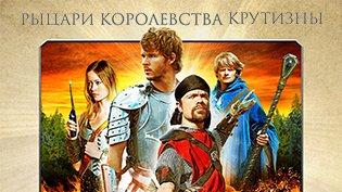 Фильм Рыцари королевства крутизны смотреть онлайн