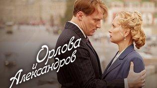 Сериал Орлова и Александров смотреть онлайн