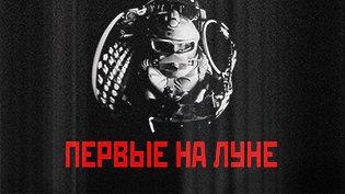 Фильм Первые на Луне смотреть онлайн