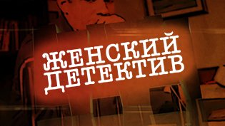 Сериал Женский детектив смотреть онлайн
