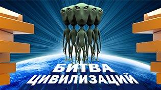 Программа Битва цивилизаций смотреть онлайн