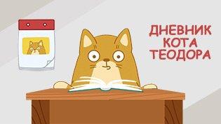 Мультфильм Дневник кота Теодора смотреть онлайн