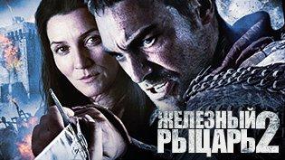 Фильм Железный рыцарь 2 смотреть онлайн