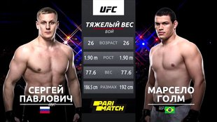 Сергей Павлович VS Марсело Гольм смотреть онлайн